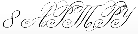 Тонкий прописной шрифт поддерживает