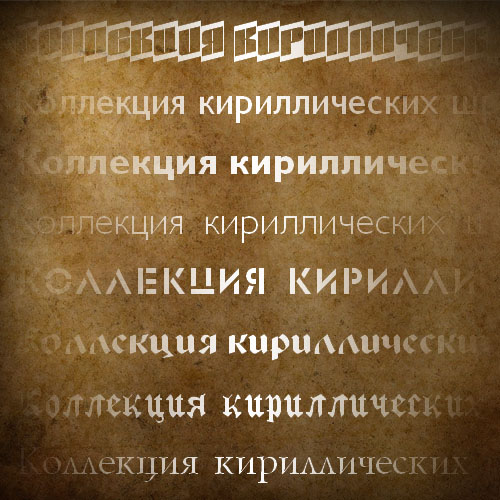 ����� ������������� ������� (cyrillic fonts, ����� 6)