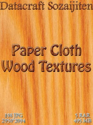 Datacraft SozaiJiten Vol. 002 - Paper Cloth Wood Textures