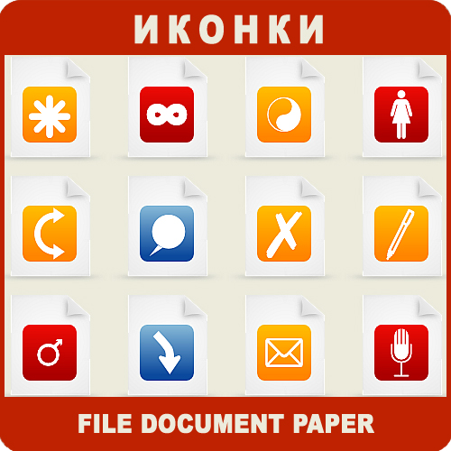File Document Paper