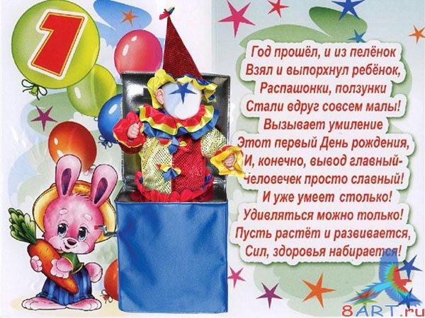 Поздравления с днём рождения ребенку 1 год