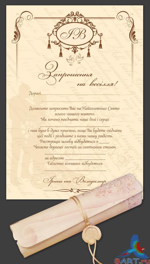 PSD Wedding invitation - This moment 2