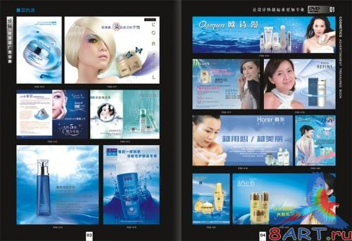 Cosmetics Ads Templates DVD3-4