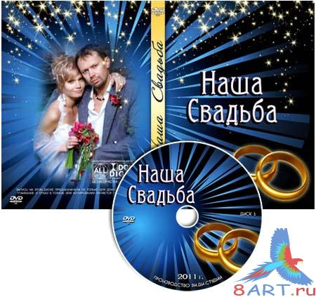 Wedding cover for DVD#24 - Наша брак #24(Обложка в интересах DVD-диска также задувка в диск )