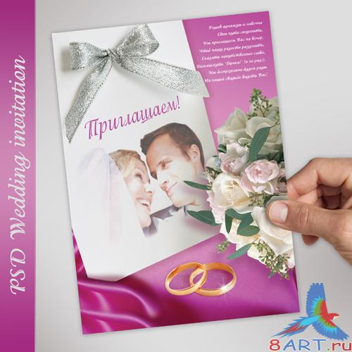 PSD Wedding invitation