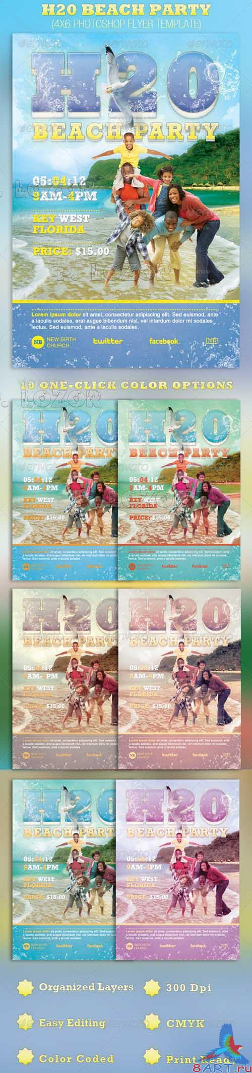 Graphicriver H20 Beach Party Flyer Template
