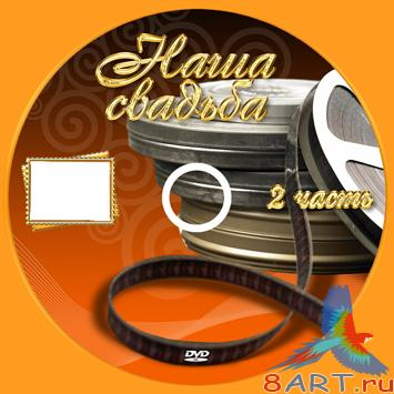 Wedding cover & DVD