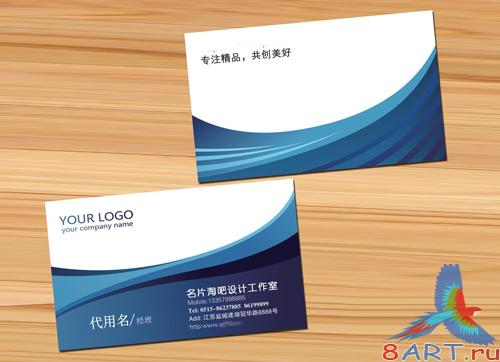 Business Cards - Blue Sky Style