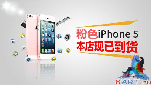 PSD Source - Advertizing iPhone 5