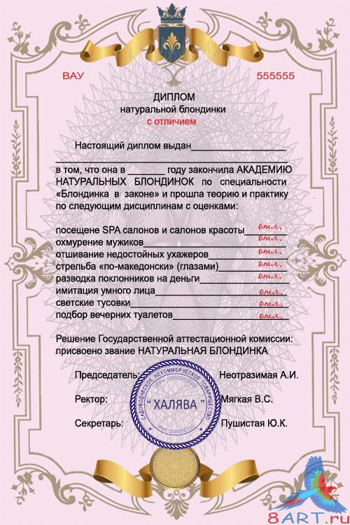смешной диплом натуральной блондинки Шуточный диплом натуральной блондинки смешной диплом натуральной блондинки