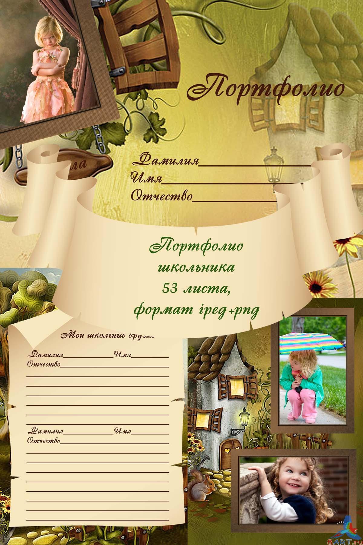 Титульный лист портфолио ученика начальной школы образец 16 фотография