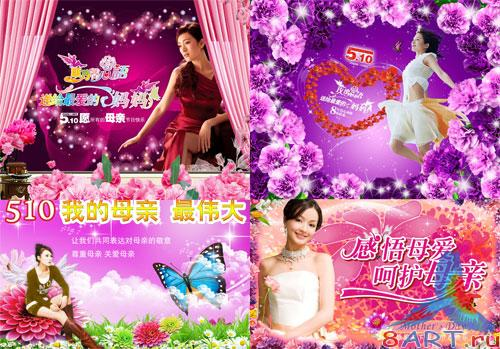 Romantic Festival PSD Collection vol.2