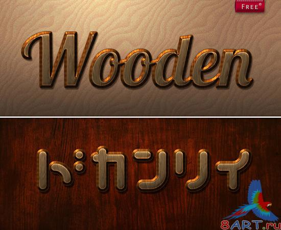 Wooden Style for Photoshop