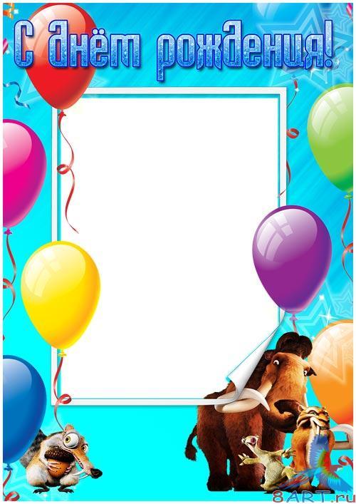 Шаблон открытки с днем рождения для ребенка
