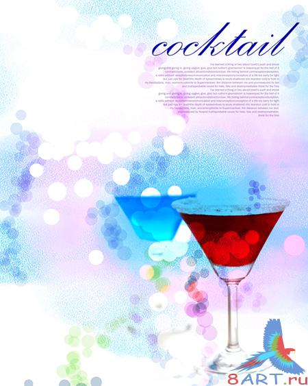 Cocktail - исходник в интересах фотошоп