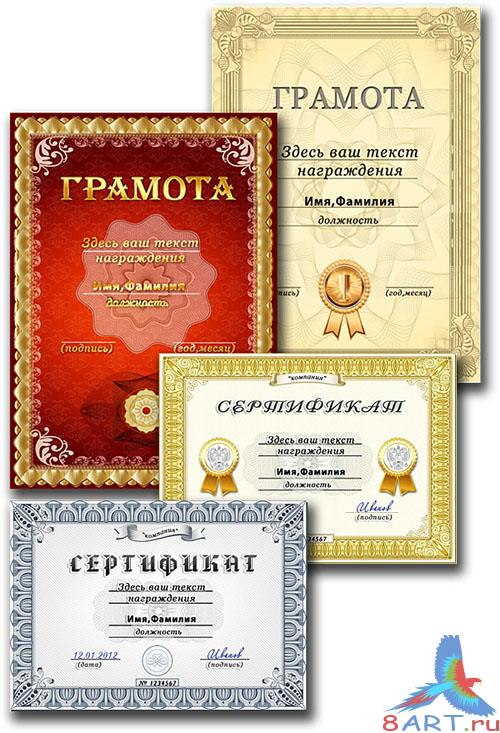 Шаблоны грамот равно сертификатов / Templates of diplomas and certificates