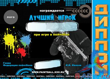 Диплом пейнтбол / Diploma paintball