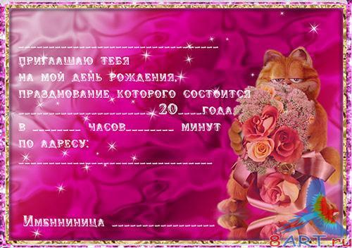Приглашения с днем рождения