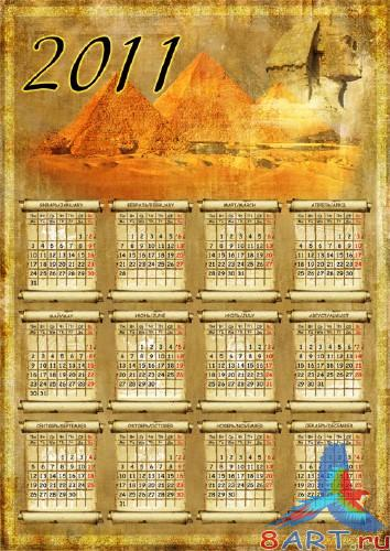 Calendar 2011 on the theme of Egypt