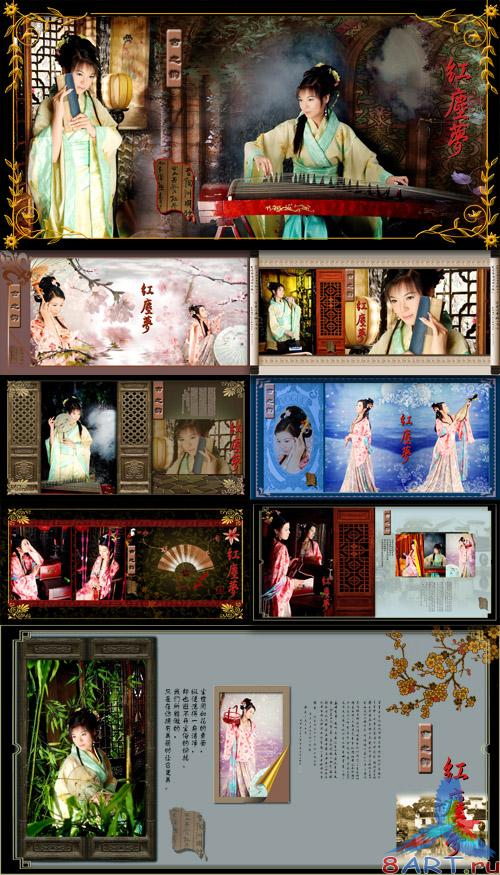 Photo Album Template Ancient Rhyme Red Dream