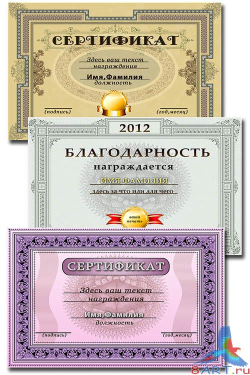 Шаблон благодарности да сертификатов/ Templates of gratitude and certificates