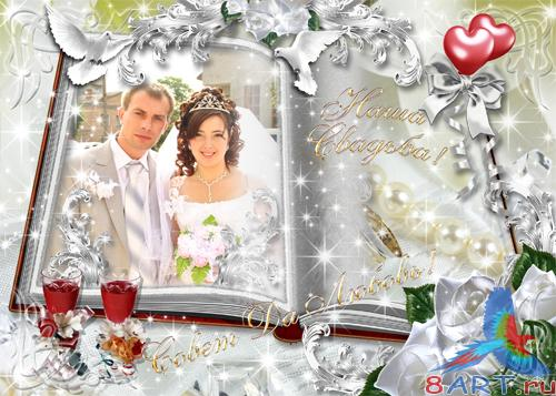 Photo Frame For Adobe Photoshop - Wedding Book