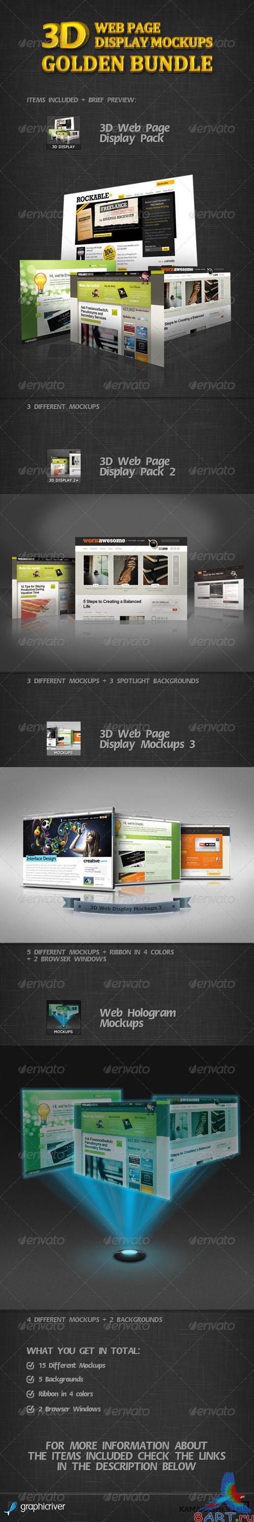 GraphicRiver - 3D Web Page Display Mockups Golden Bundle 2557003