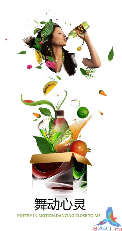 Refreshing Fruit Drink - PSD Source