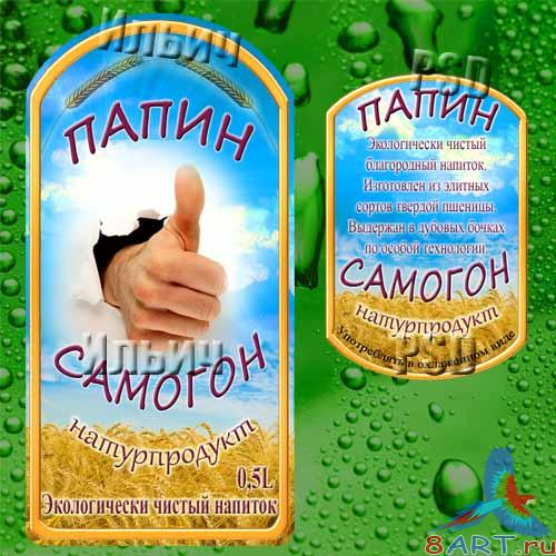 Label on bottle – Papin home-brew - Этикетка для бутылку – Папин самогон