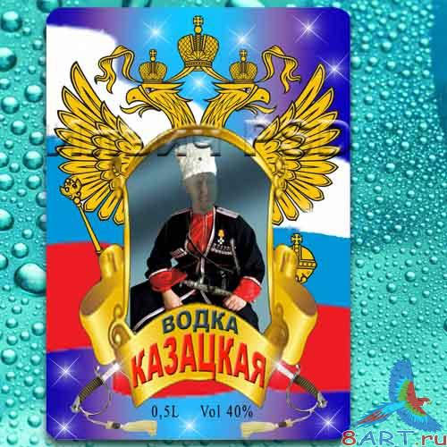 Label � a template on a bottle � Vodka Cossack - �������� � ������ ��� ������� � ������� ��������